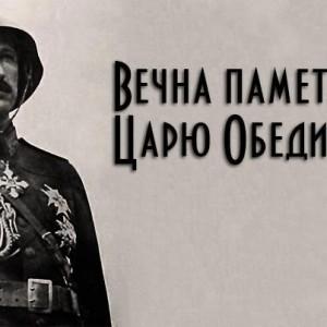 Цар Борис III или монархът, който обичаше армията си