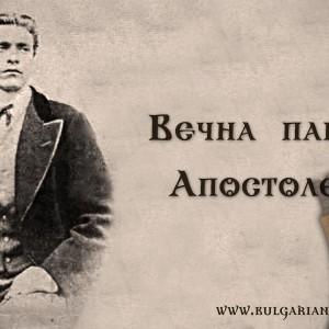 Заветът на Левски към България