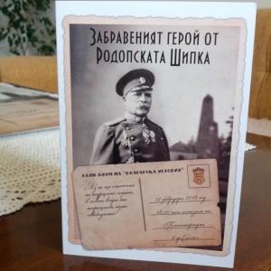 """Прожекция на филма """"Забравеният герой от Родопската Шипка"""" в Смолян"""