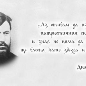 Димчо Дебелянов - черната песен на една светла душа
