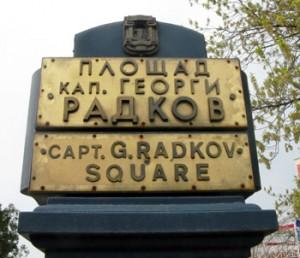 "Площад ""капитан Радков"" в днешен Балчик"