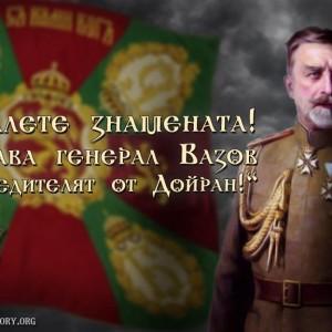 Владимир Вазов - героят от Дойран