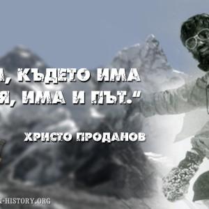 Христо Проданов - първият българин, покорил върха на света
