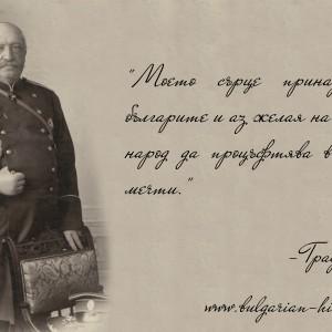 Храбростта на защитниците при Шипка през погледа на граф Игнатиев