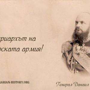 Речта на Данаил Николаев или майорът, който беше редом до войниците си