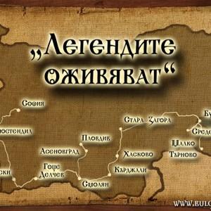 """""""Легендите оживяват"""" - сезон 1"""