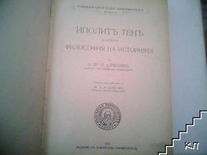 """Книгата на Н. Алексиев """"Иполит Тен и неговата история на философията"""" Източник: www.knizhen-pazar.net"""