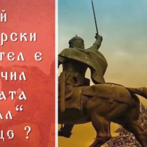 Какво знаете за Втората българска държава - тест (видео)