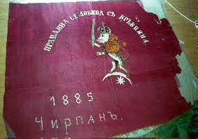 Знамето на Чирпанската чета