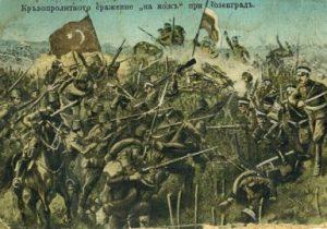 лозенград-картина