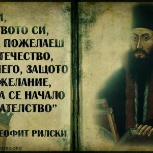 """Неофит Рилски - """"патриархът на българските писатели и педагози"""""""