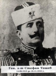 генерал лейтенант Стефан Тошев
