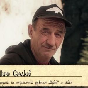 """Легендите оживяват - епизод 4, легендата за пещерата """"Дяволското гърло"""""""