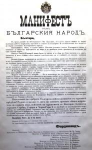 Манифестът на цар Фердинанд