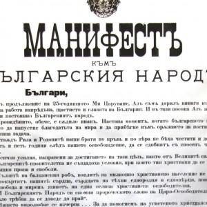 Манифестът на цар Фердинанд за обявяване на Балканската война
