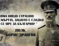 10 вдъхновяващи цитата на полковник Борис Дрангов (видео)