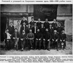 Учители и ученици от Солунската гимназия, сред които е и Васил Кънчов