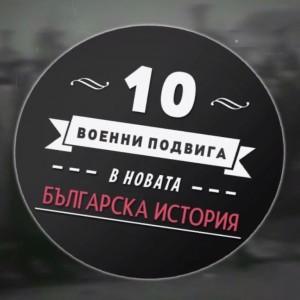 10 военни подвига в новата българска история