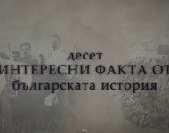 10 интересни факта от българската история (видео)