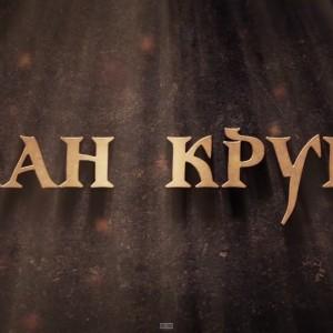5 интересни факта за хан Крум (видео)