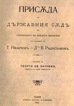 """""""Присъда на Държавния съд по обвинението на бившите министри от кабинета на Т. Иванчов и д-р В. Радославов"""""""