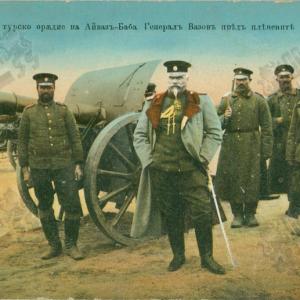 Пощенска картичка с Георги Вазов; снимка: Държавен военноисторически архив
