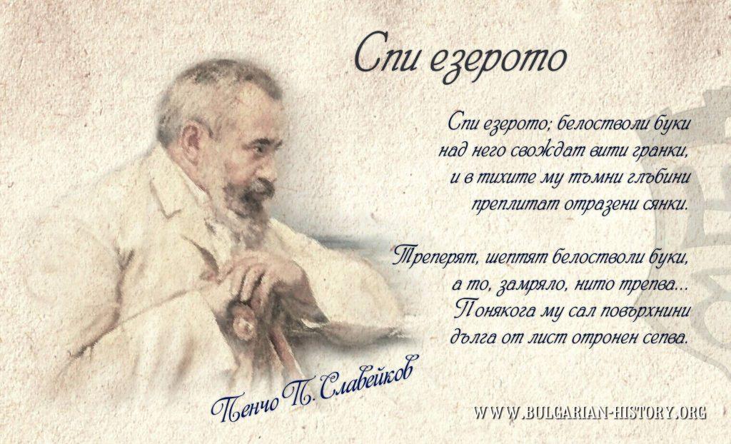 https://www.bulgarianhistory.org/wp-content/uploads/2014/04/Pencho-Slaveikov-1024x622.jpg