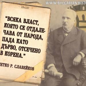 Знаменити думи на Петко Славейков