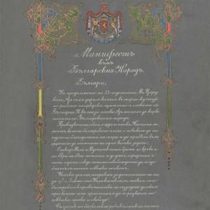 Manifesto-Balkan-war-Bulgaria