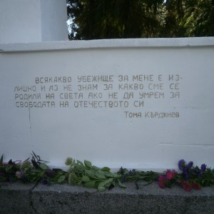 Паметна плоча посветена на Тома Кърджиев