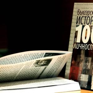 """За """"Българската история в 100 личности"""" в репортаж на БНТ"""