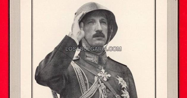 Цар Борис III през погледа на чуждата преса (част втора)