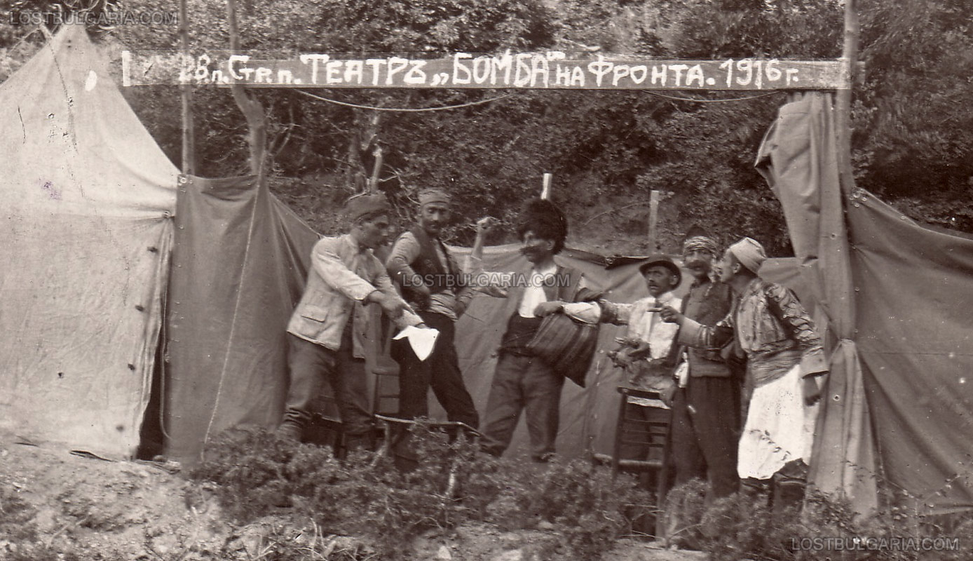"""Войнишкият театър """"Бомба"""" при 28-ми пехотен Стремски полк дава представление на пиесата """"Балканска комедия"""" на полковия празник, Беласица, юли 1916 г."""