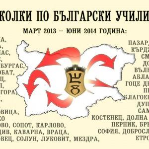 """Кои населени места успяхме да посетим през изминалата учебна година по инициативата ни """"Да обиколим българските училища"""""""