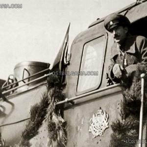Цар Борис III в кабината на управляван от него локомотив, 30-те години на ХХ век; снимка: lostbulgaria.com