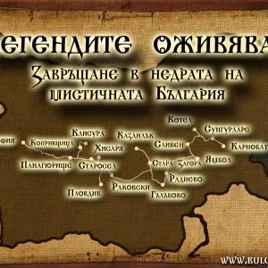 """""""Легендите оживяват"""": Завръщане в недрата на мистичната България"""