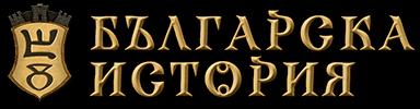 Българска история