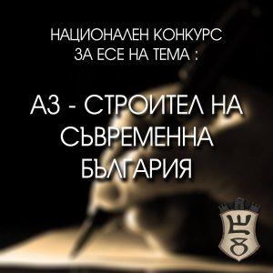 """""""Българска история"""" обявява конкурс за есе"""