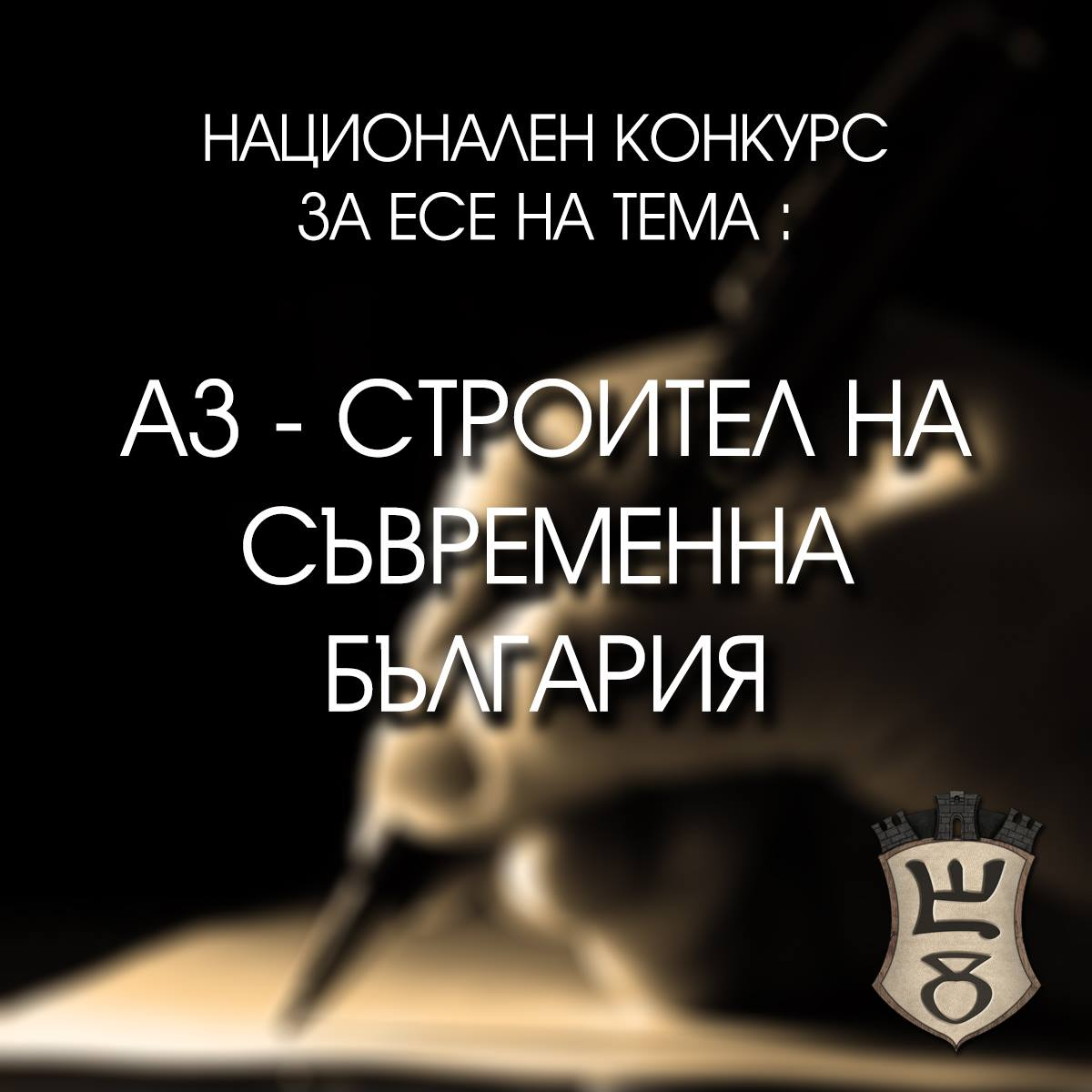 """Конкурсът """"Аз - строител на съвременна България"""""""