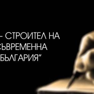 """Конкурс """"Аз - строител на съвременна България"""""""