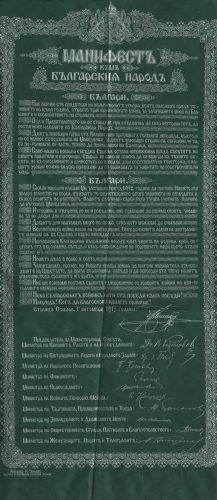 manifest-188-11