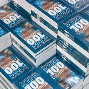 българската история в 100 събития3