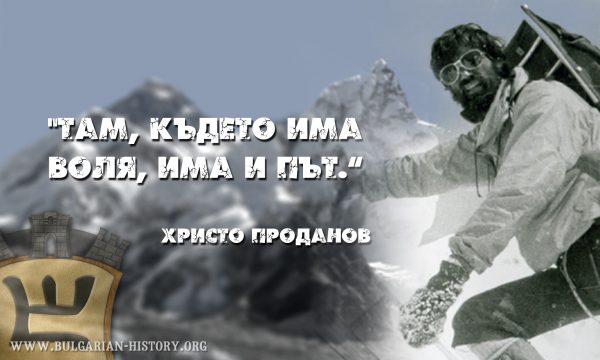 Христо Проданов - първият българин стъпил на Еверест