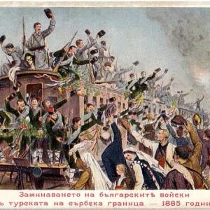 Заминаването на българските войски от турската към сръбската граница.