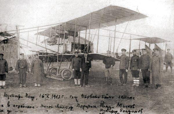Снимка за спомен след първия боен полет в историята на поручик Радул Милков