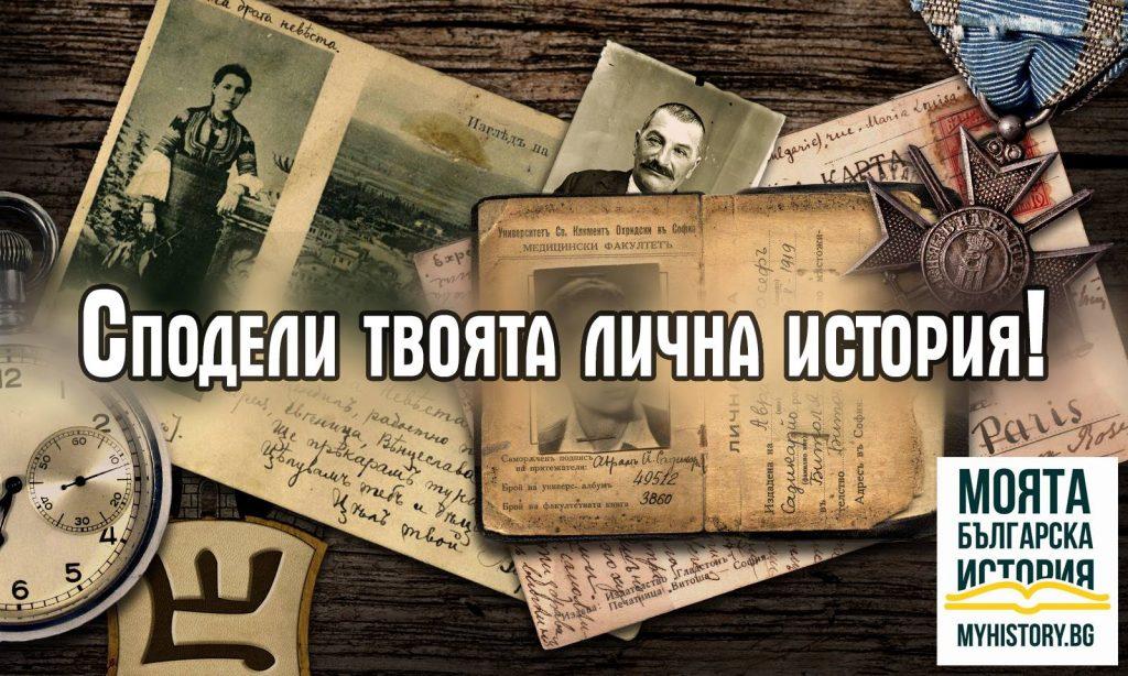 lichna istoria2