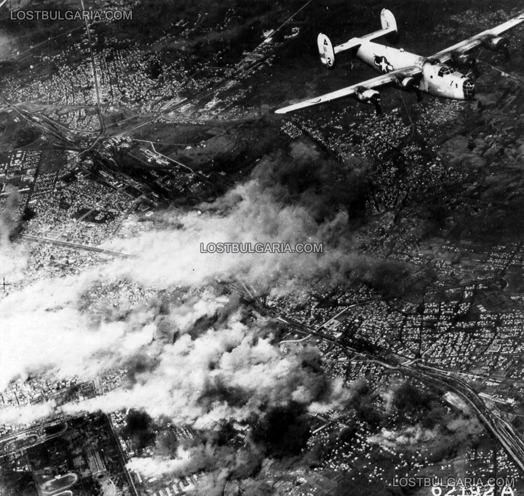 """Boeing B-24 Liberator от 376-та бомбардировъчна група на американските въздушни сили (376th Bombardment Group) в небето над София, след осъществени бомбени удари срещу града, долу в ляво се виждат стадион """"Юнак"""", езерото """"Ариана"""" и колодрума, вероятно на 17 април 1944 г."""