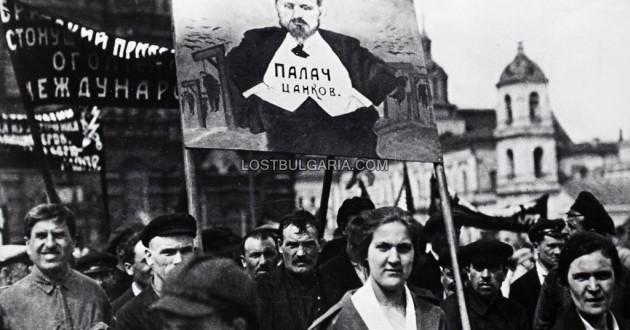 Български студенти и членове на комунистическия интернационал демонстрират в Москва против правителството на професор Александър Цанков след въстанието през септември 1923 г.