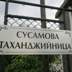 Сусамова таханджийница
