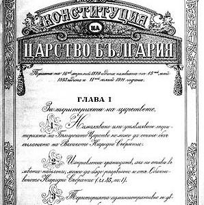 Факсимиле от Търновската конституция снимката е взета от: www.znam.bg